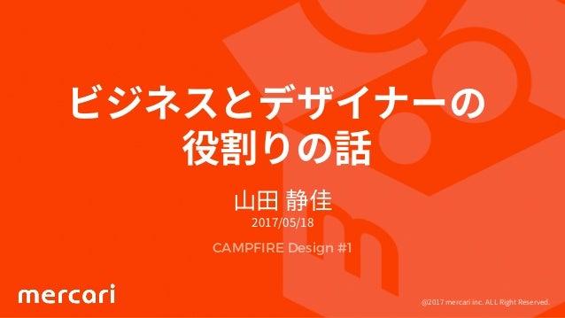 CAMPFIRE Design #1