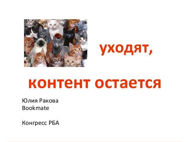 уходят,   контент  остается      Юлия  Ракова   Bookmate      Конгресс  РБА