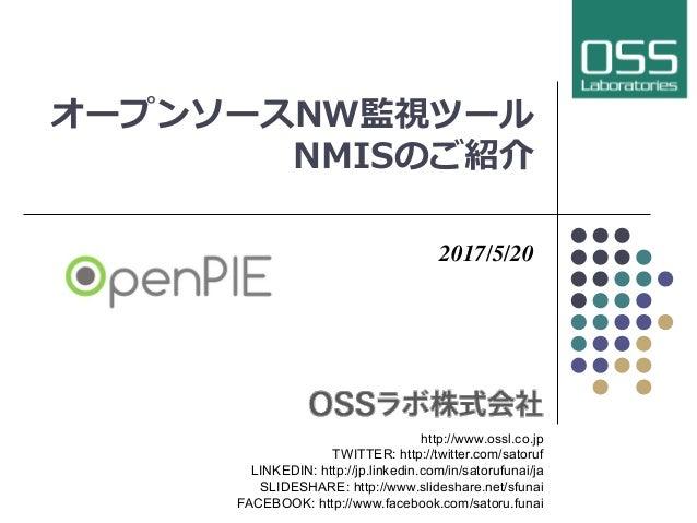 オープンソースNW監視ツール NMISのご紹介 2017/5/20 http://www.ossl.co.jp TWITTER: http://twitter.com/satoruf LINKEDIN: http://jp.linkedin.c...