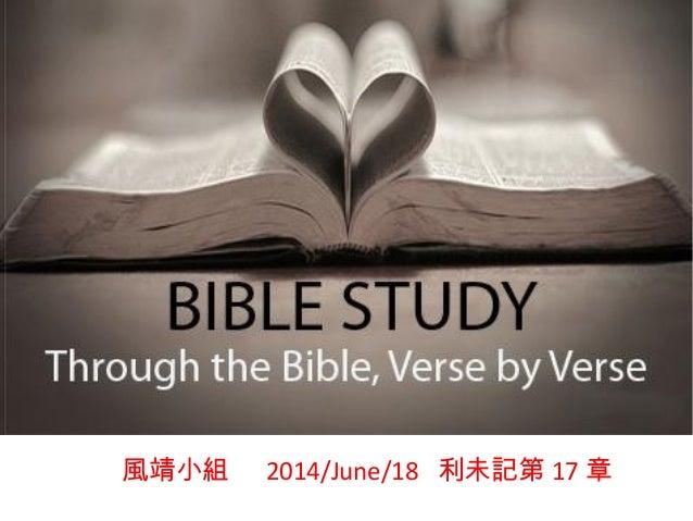 風靖小組 2014/June/18 利未記第 17 章