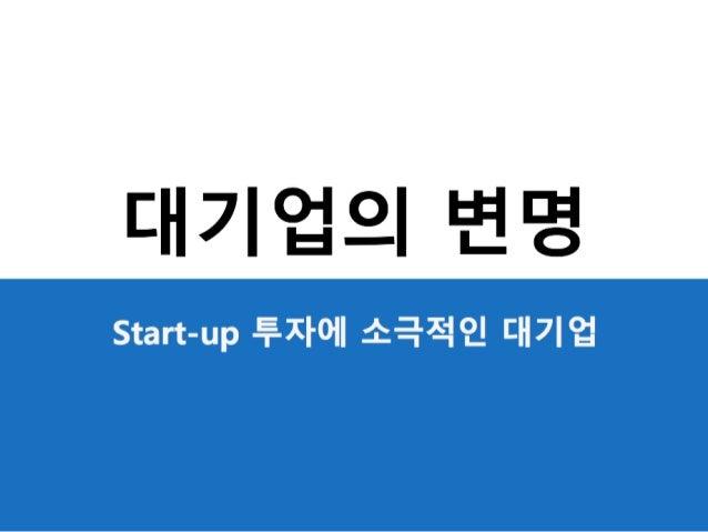 [2017스타트업생컨] 2-5 대기업을 위한 변명 - 김영덕 (롯데액셀러레이터 상무)
