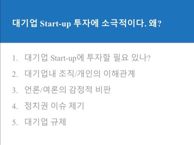 [2017스타트업생컨] 2-5 대기업을 위한 변명 - 김영덕 (롯데액셀러레이터 상무) Slide 2