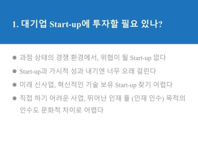[2017스타트업생컨] 2-5 대기업을 위한 변명 - 김영덕 (롯데액셀러레이터 상무) Slide 3