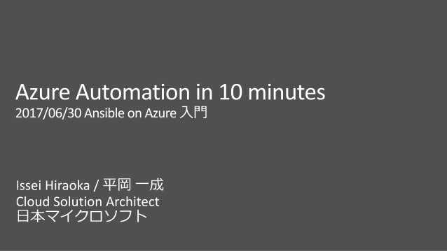 azure automation in 10 minutes 2017 06 30 ansible on azure 入門