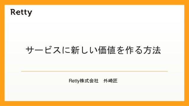 Retty株式会社 外崎匠