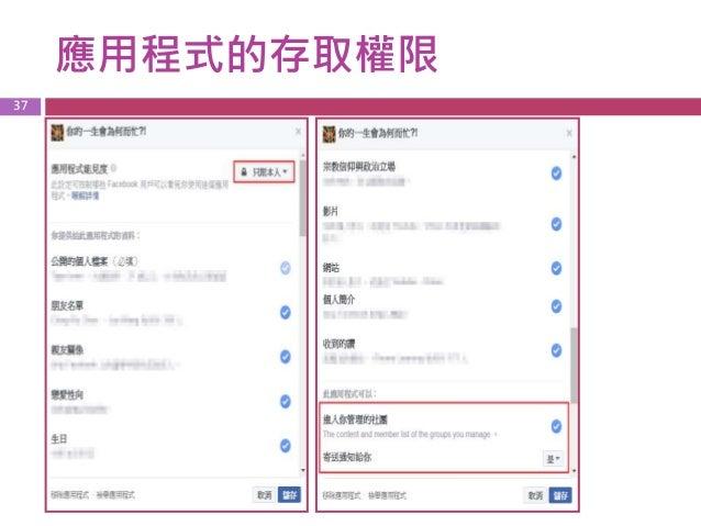 臉書隱私權限設定 38