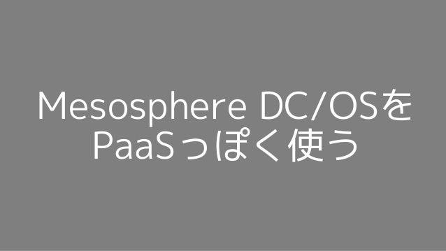 Mesosphere DC/OSを PaaSっぽく使う