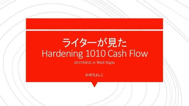 ライターが見た Hardening 1010 Cash Flow 2017/08/21 @ WAS Night かのうよしこ