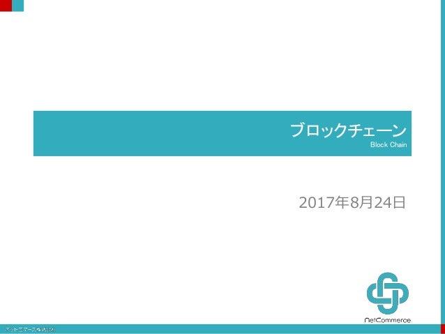 ブロックチェーン Block Chain 2017年8月24日