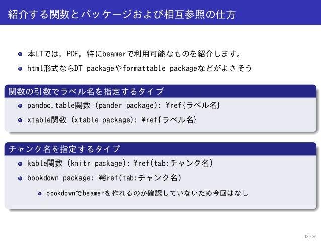 170826 tokyo r_lt