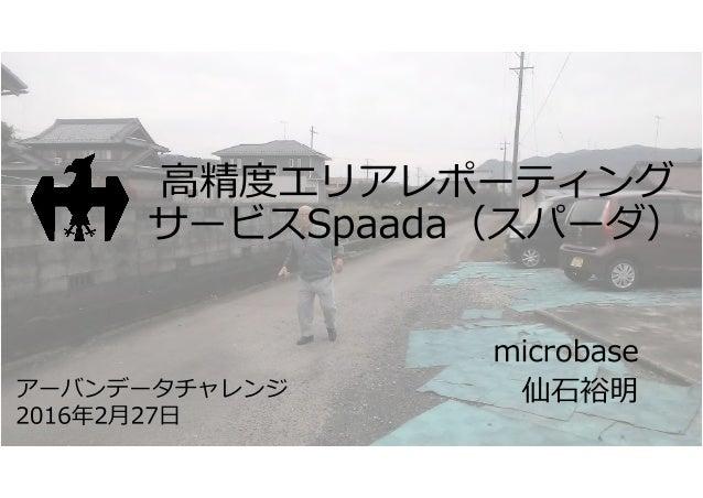 【UDC2015】アプリ 170 高精度エリアレポーティングサービスSpaada(スパーダ)