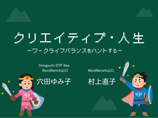 クリエイティブ人生〜ワークライフバランスをハントする〜