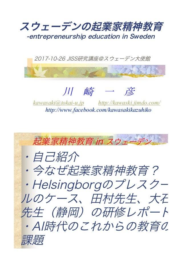 スウェーデンの起業家精神教育 -entrepreneurship education in Sweden kawasaki@tokai-u.jp http://kawaski.jimdo.com/ http://www.facebook.com...