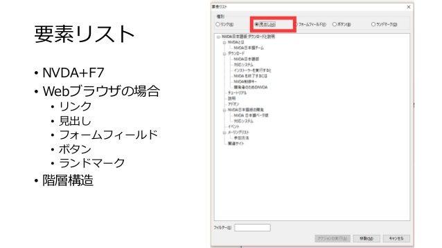 要素リスト • NVDA+F7 • Webブラウザの場合 • リンク • 見出し • フォームフィールド • ボタン • ランドマーク • 階層構造 22