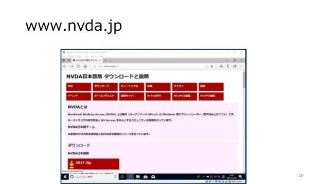 www.nvda.jp 28