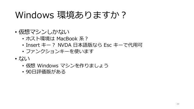Windows 環境ありますか? • 仮想マシンしかない • ホスト環境は MacBook 系? • Insert キー? NVDA 日本語版なら Esc キーで代用可 • ファンクションキーを使います • ない • 仮想 Windows マシ...