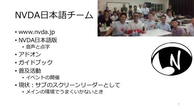 NVDA日本語チーム • www.nvda.jp • NVDA日本語版 • 音声と点字 • アドオン • ガイドブック • 普及活動 • イベントの開催 • 現状:サブのスクリーンリーダーとして • メインの環境でうまくいかないとき 3