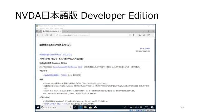 NVDA日本語版 Developer Edition 31