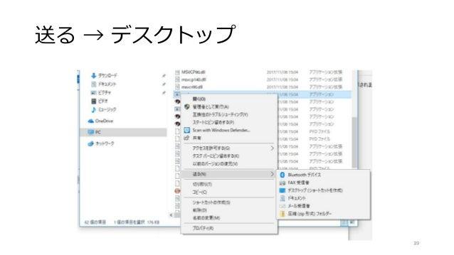 送る → デスクトップ 39