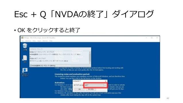 Esc + Q「NVDAの終了」ダイアログ • OK をクリックすると終了 42
