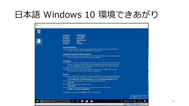 日本語 Windows 10 環境できあがり 52