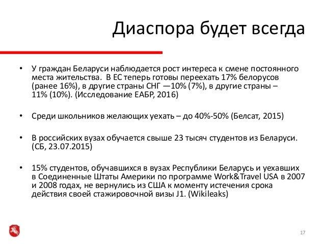 Диаспора будет всегда • У граждан Беларуси наблюдается рост интереса к смене постоянного места жительства. В ЕС теперь гот...