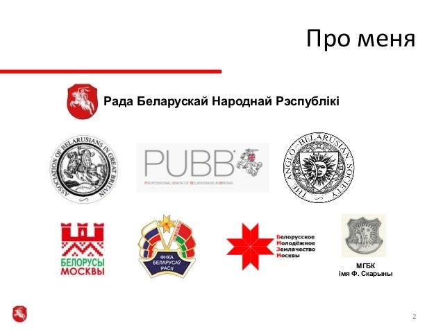 Про меня 2 Рада Беларускай Народнай Рэспублікі МГБК імя Ф. Скарыны