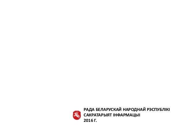 РАДА БЕЛАРУСКАЙ НАРОДНАЙ РЭСПУБЛІКІ САКРАТАРЫЯТ ІНФАРМАЦЫІ 2016 Г.