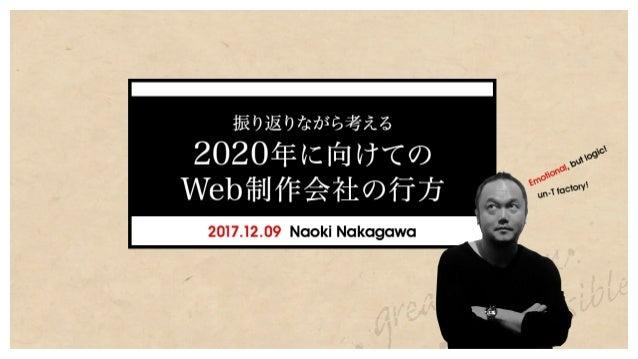 WebSig会議Vol.36 中川さん発表資料