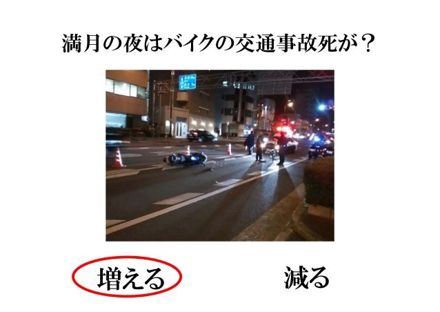 BMJ Christmas 2017 Quiz@171220第84回神奈川EBM実践研究会 Slide 2