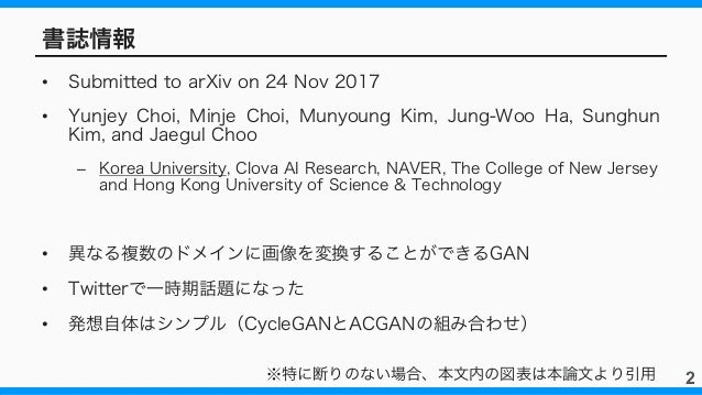 [DL輪読会]StarGAN: Unified Generative Adversarial Networks for Multi-Domain Image-to-Image Translation Slide 2