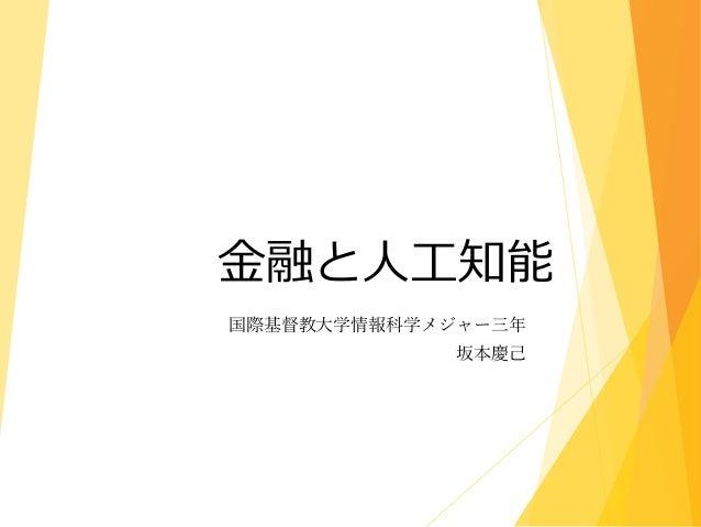 金融と人工知能 国際基督教大学情報科学メジャー三年 坂本慶己