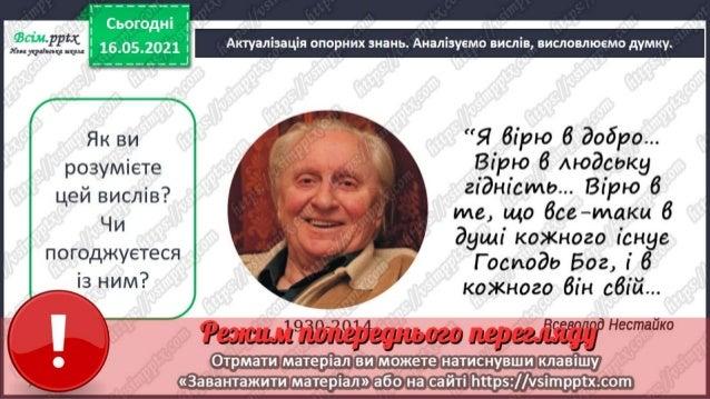 2 клас. НУШ. Українська мова. Большакова. Урок 172
