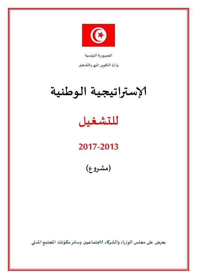 الجمهورية التونسية                        وزارة التكوين املنهي والتشغيل         إلاستراتيجية الوطنية                ...