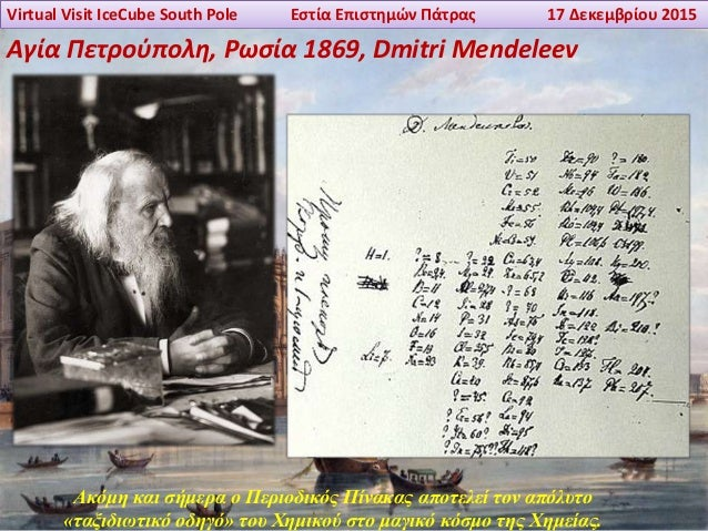 Virtual Visit IceCube South Pole Εστία Επιστημών Πάτρας 17 Δεκεμβρίου 2015 Αγία Πετρούπολη, Ρωσία 1869, Dmitri Mendeleev Α...