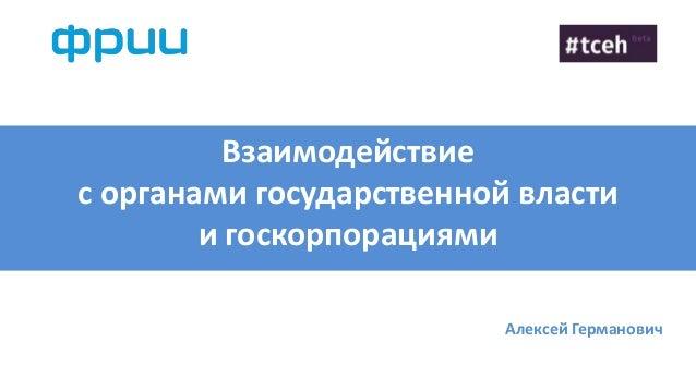 Взаимодействие с органами государственной власти и госкорпорациями Алексей Германович