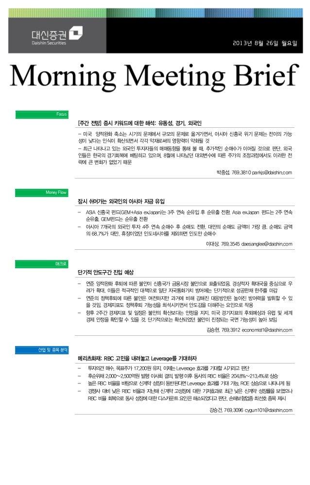 2013년 8월 26일 월요일 Focus [주간 전망] 증시 키워드에 대한 해석: 유동성, 경기, 외국인 - 미국 양적완화 축소는 시기의 문제에서 규모의 문제로 옮겨가면서, 아시아 신흥국 위기 문제는 전이의 가능 성이 ...
