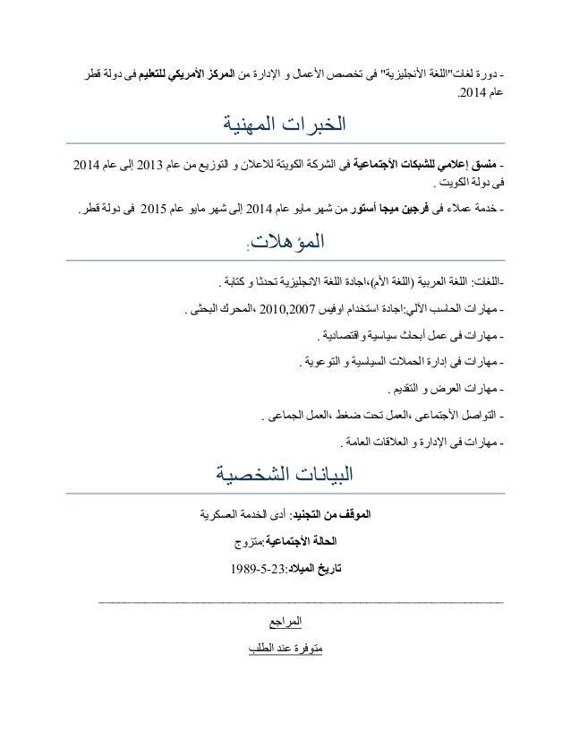 السيرة الذاتية محمد حسنى النسخة العربية Slide 2