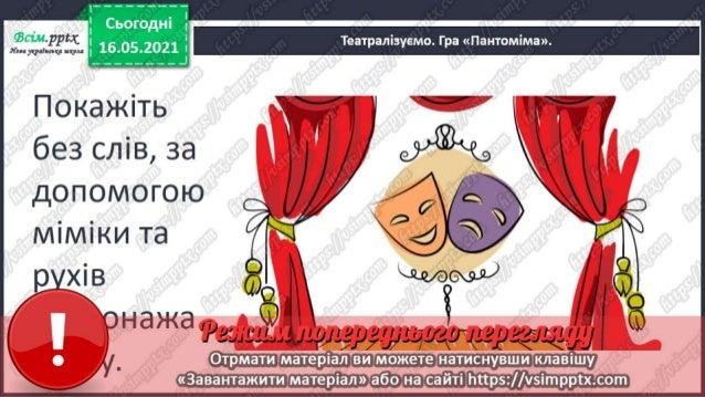 2 клас. НУШ. Українська мова. Большакова. Урок 173
