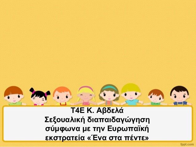 Τ4Ε Κ. Αβδελά Σεξουαλική διαπαιδαγώγηση σύμφωνα με την Ευρωπαϊκή εκστρατεία «Ένα στα πέντε»