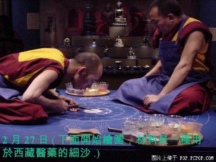 2 月 27 日 ( 下面開始繪圖,材料是一種用於西藏醫藥的細沙 .)