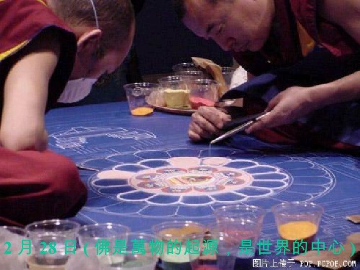 2 月 28 日 ( 佛是萬物的起源,是世界的中心 )