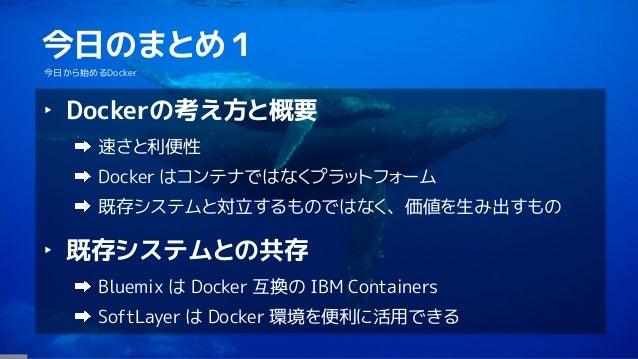 いまからでも遅くない Docker事始め&愉快な仲間達 Slide 3