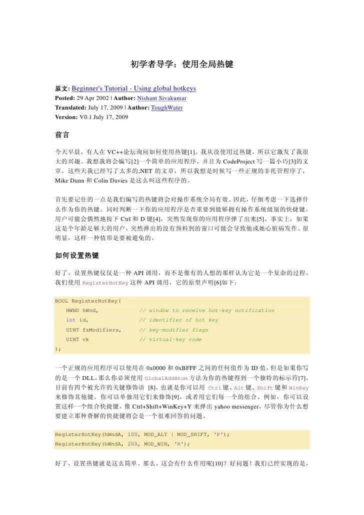 初学者导学:使用全局热键  原文: Beginner's Tutorial - Using global hotkeys Posted: 29 Apr 2002 | Author: Nishant Sivakumar Translated: J...
