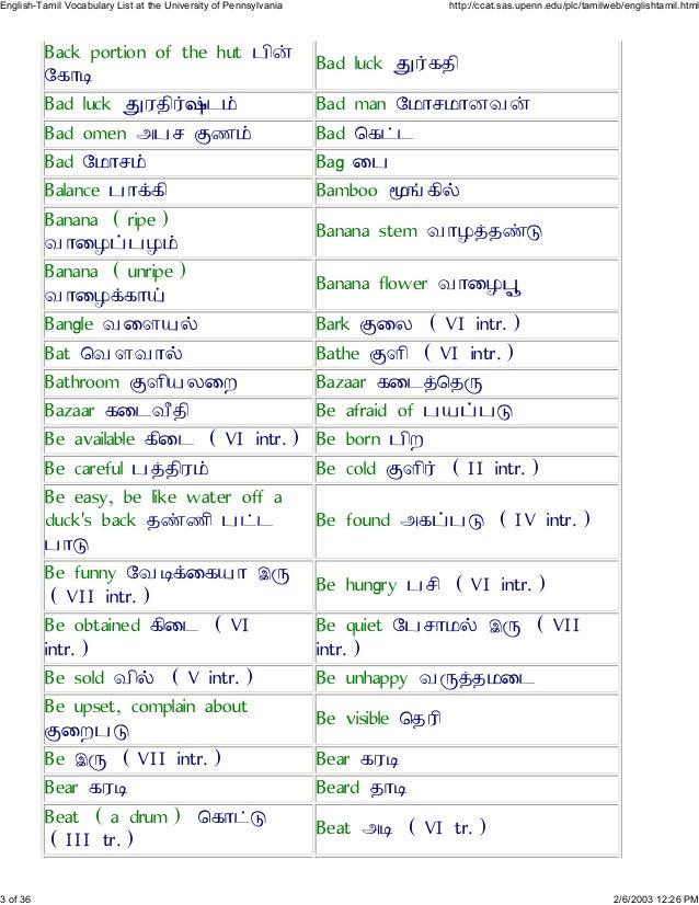 english-tamil