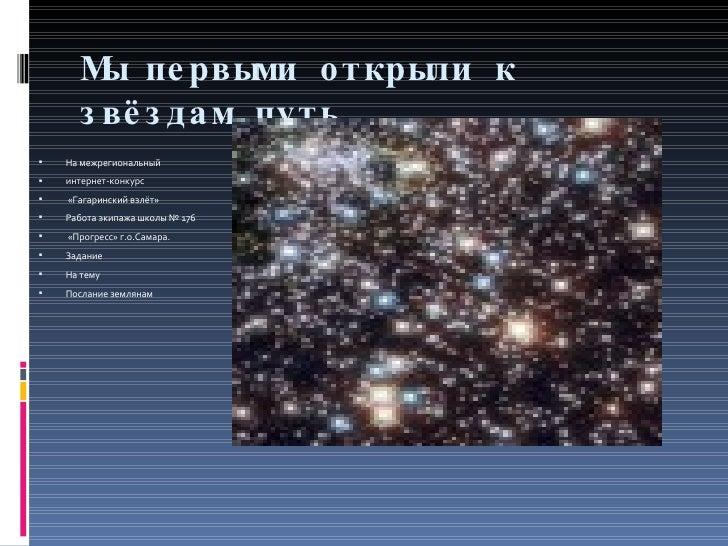 Мы первыми открыли к звёздам путь <ul><li>На межрегиональный  </li></ul><ul><li>интернет-конкурс </li></ul><ul><li>«Гагари...