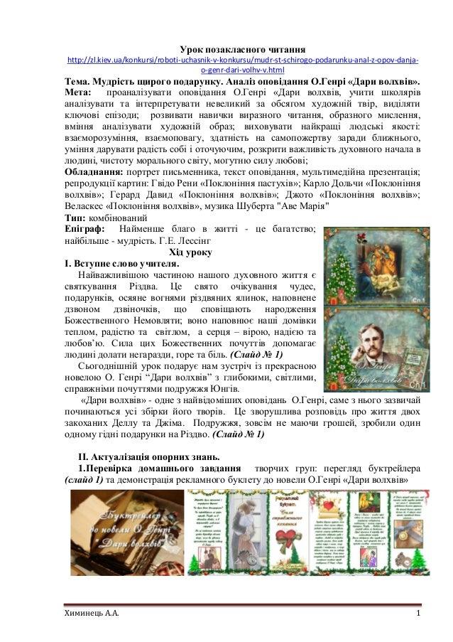 Химинець А.А. 1 Урок позакласного читання http://zl.kiev.ua/konkursi/roboti-uchasnik-v-konkursu/mudr-st-schirogo-podarunku...