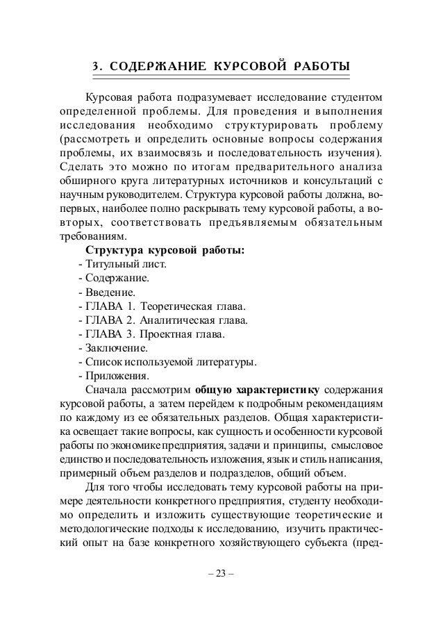 экономика предприятия выполнение и защита курсовой работы  23 23 3 СОДЕРЖАНИЕ КУРСОВОЙ РАБОТЫ
