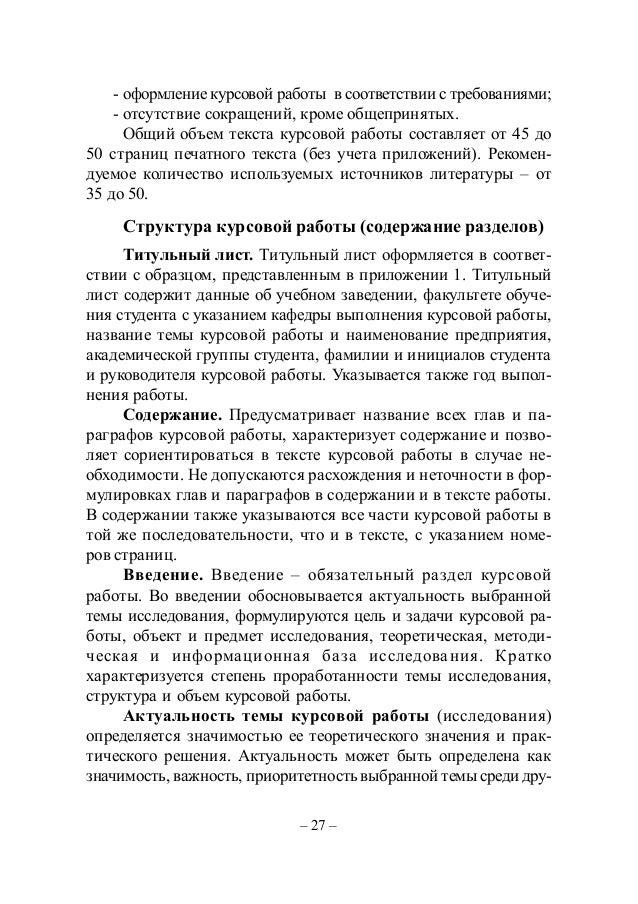 экономика предприятия выполнение и защита курсовой работы  27 27 оформление курсовой работы