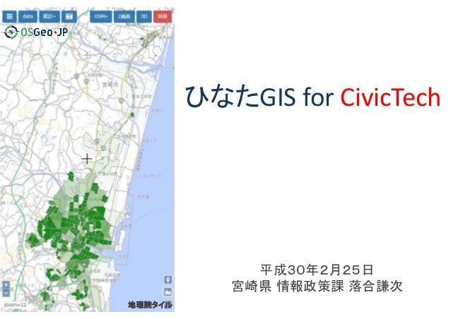 ひなたGIS for CivicTech 平成30年2月25日 宮崎県 情報政策課 落合謙次 地理院タイル